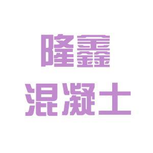隆鑫混凝土有限公司logo