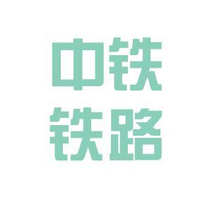 中铁惠州logo