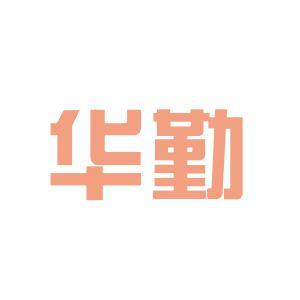 太原华勤实业有限公司logo