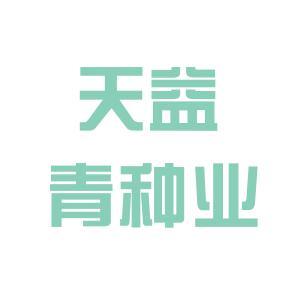 天益青种业logo