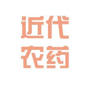 西安近代农药logo
