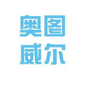 邯郸奥图威尔仪表有限公司logo