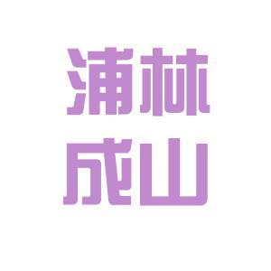 山东浦林成山轮胎有限公司logo