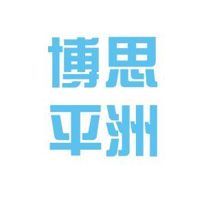 平洲博思教育咨询有限公司logo