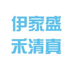 伊家盛禾清真食品logo