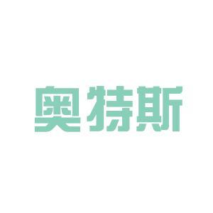 深圳奥特斯商贸有限公司logo