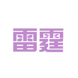 深圳雷霆投资有限公司logo