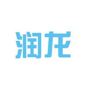 吉林润龙生物科技有限公司logo