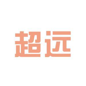 超远电脑公司logo