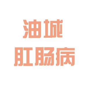 油城肛肠病医院logo