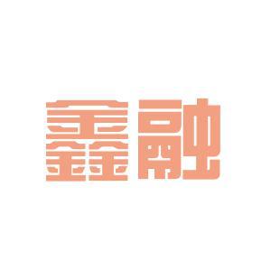 鑫融信息科技logo