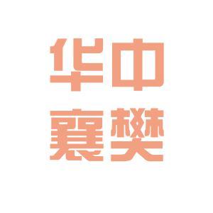 襄樊华中制药有限公司logo