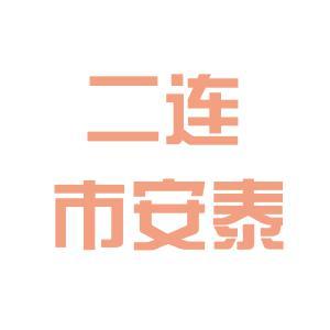 二连市安泰木业logo