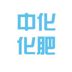 中化化肥山东子公司logo
