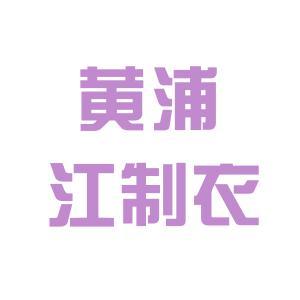 广州黄浦江制衣厂logo
