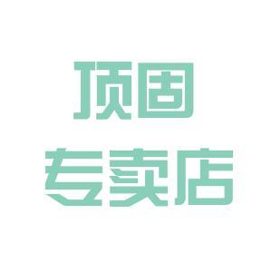 黄山顶固五金专卖店logo