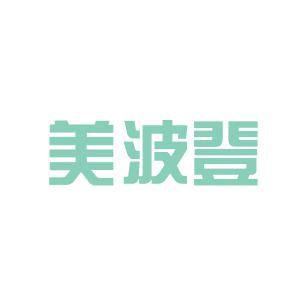 杭州美波登都市建设有限公司logo