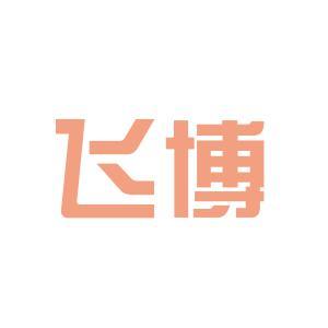 飞博投资管理logo