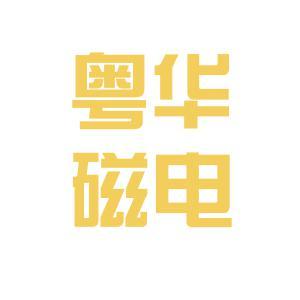 汕头粤华磁电公司logo