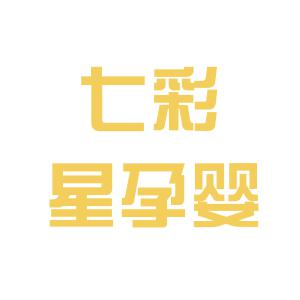洛阳七彩星孕婴用品店logo
