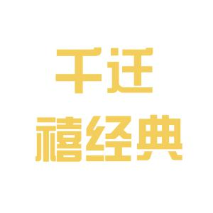 千迁禧经典装潢设计logo