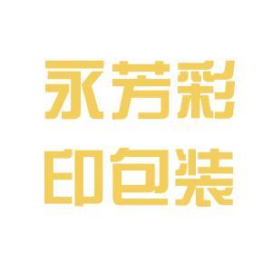 永芳彩印包装公司logo