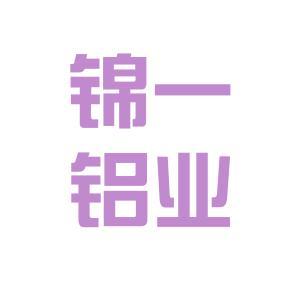 广州锦一铝业logo