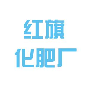 山西红旗化肥厂logo