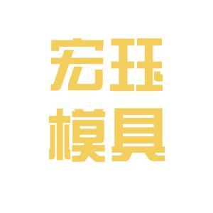 宏珏精密模具logo