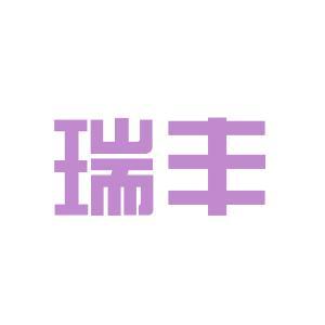 河源瑞丰电子科技有限公司logo