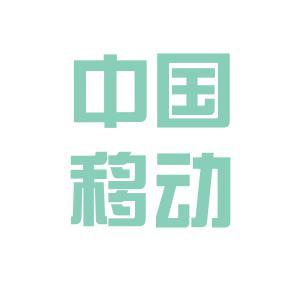 黑龙江移动logo
