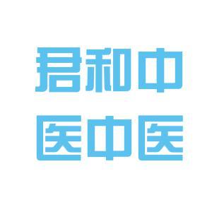 君和中医中医诊所logo