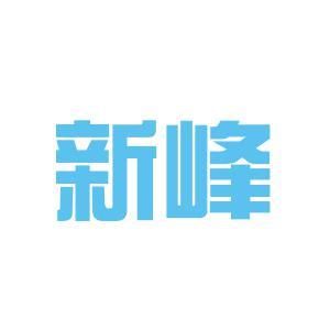 长沙新峰地产咨询有限公司logo