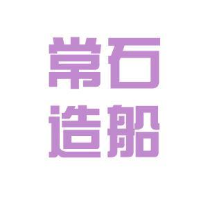 常石集团(舟山)造船有限公司logo