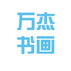 义乌万杰书画学校招聘老师logo