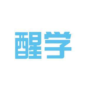 醒学国际教育logo