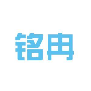 长春铭冉logo
