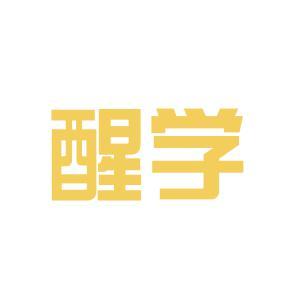 醒学教育logo