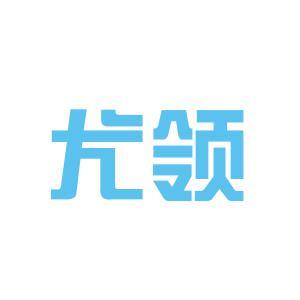 漳州尤领进出口有限公司logo