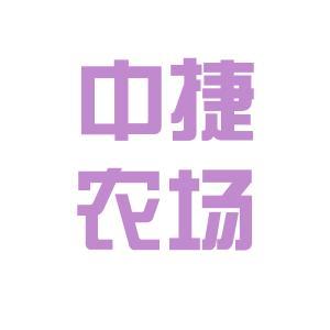中捷医院logo