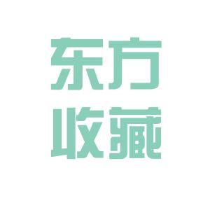 东方收藏logo
