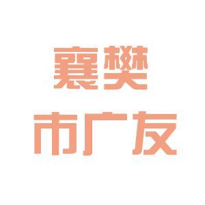 襄樊广友公司logo