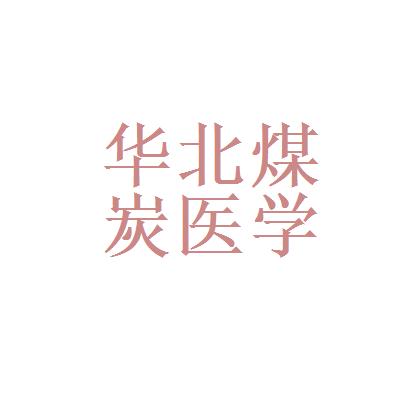 华北煤炭医学院附属医院logo