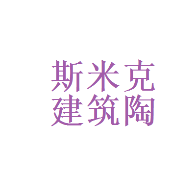 上海斯米克建筑陶瓷股份有限公司logo