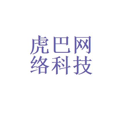 上海虎巴网络科技股份有限公司logo