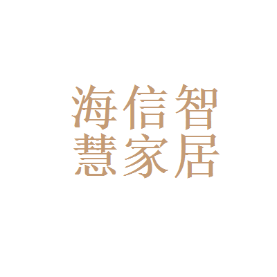 海信智慧家居logo