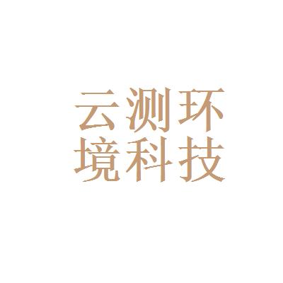 广东云测环境科技有限公司logo