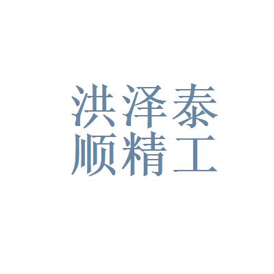 洪泽县泰顺精工铸造厂logo
