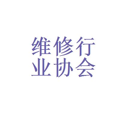 云南省汽车维修行业协会