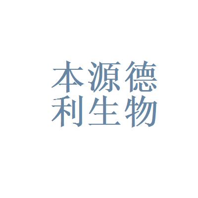本源德利生物药业logo